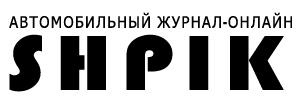 Shpik — автомобильный журнал-онлайн