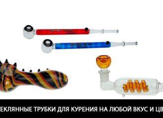 сколько стоит стеклянная трубка для курения